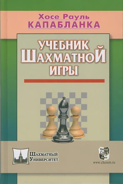 Учебник шахматной игры | Капабланка Хосе Рауль #1