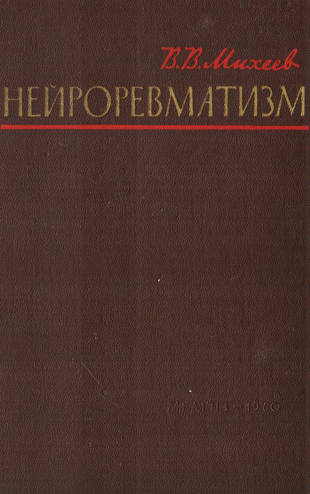 Нейроревматизм | Михеев Вадим Владимирович #1