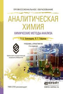 Аналитическая химия. В 2 книгах. Книга 1. Химические методы анализа  #1