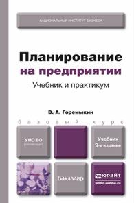 Планирование на предприятии. Учебник и практикум #1