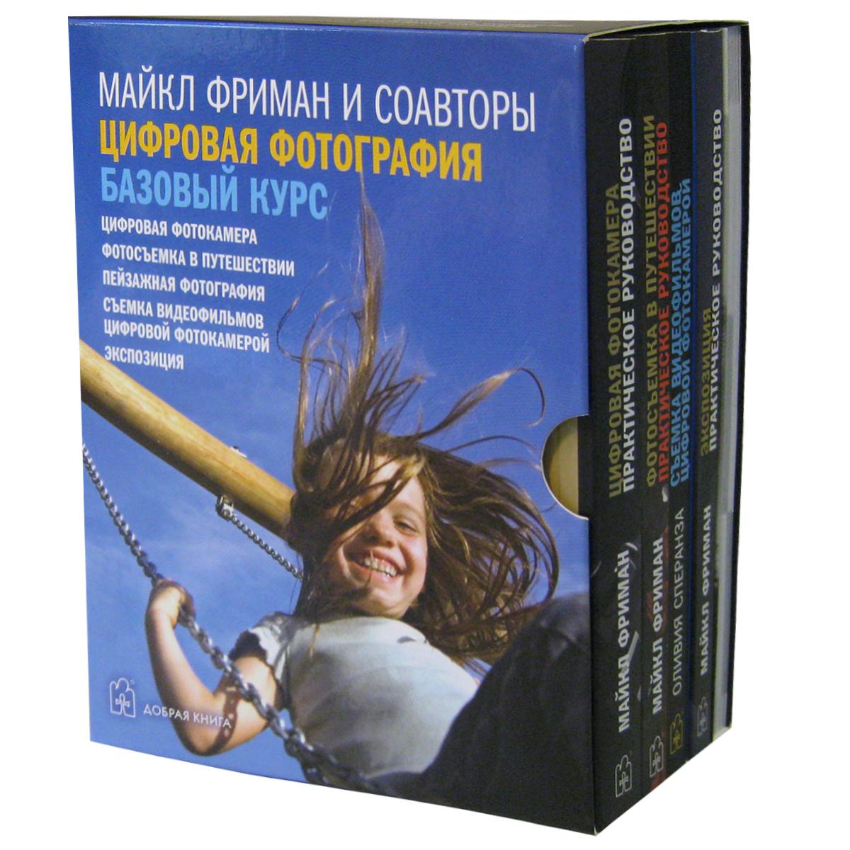 Цифровая фотография. Практическое руководство. Базовый курс (комплект из 5 книг) | Фриман Майкл, Хейлмен #1