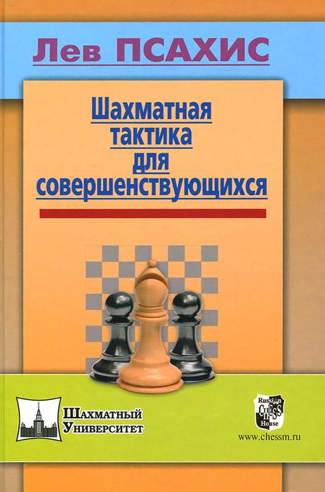 Шахматная тактика для совершенствующихся | Псахис Лев Борисович  #1