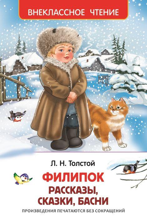 Филипок. Рассказы, сказки, басни | Толстой Лев Николаевич  #1