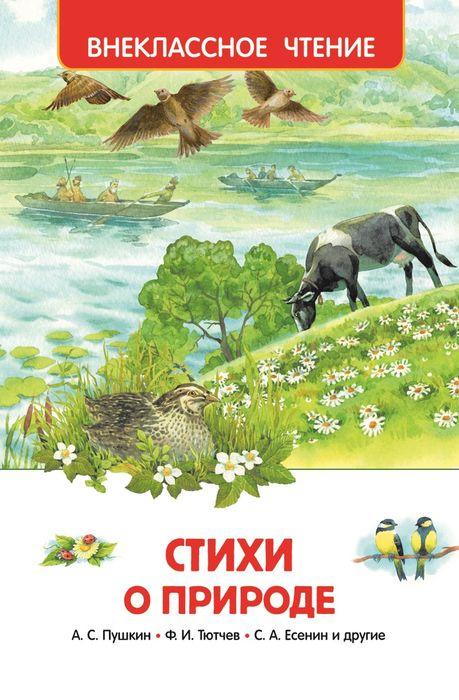 Стихи о природе #1