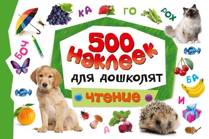 Чтение. 500 наклеек для дошколят #1