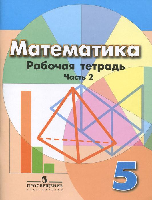 Математика. 5 класс. Рабочая тетрадь. В 2 частях. Часть 2 | Рослова Лариса Олеговна, Минаева Светлана #1