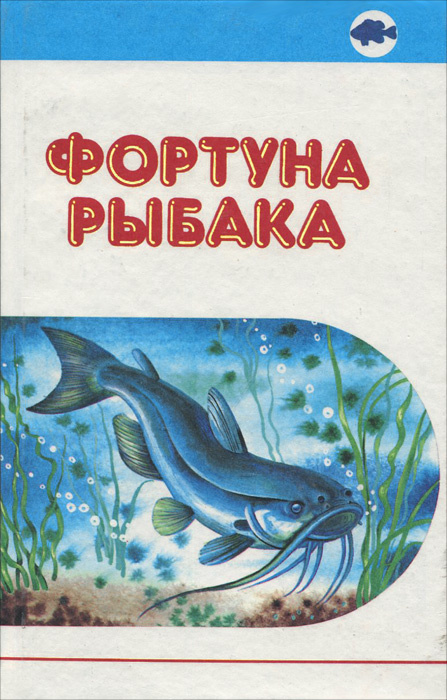 Фортуна рыбака. В 2 томах. Том 1 #1