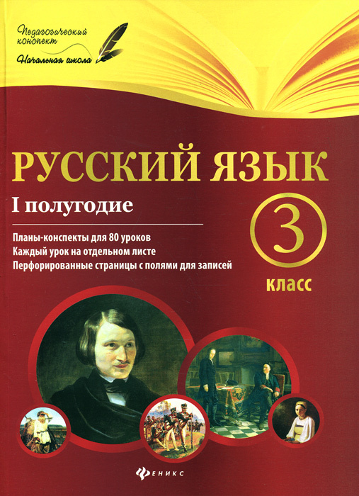 Русский язык. 3 класс. I полугодие. Планы-конспекты уроков  #1