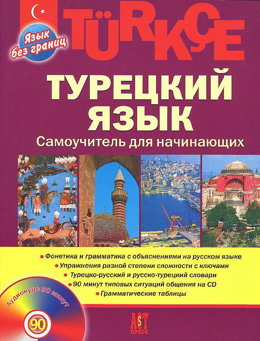 Турецкий язык. Самоучитель для начинающих (+ CD) #1