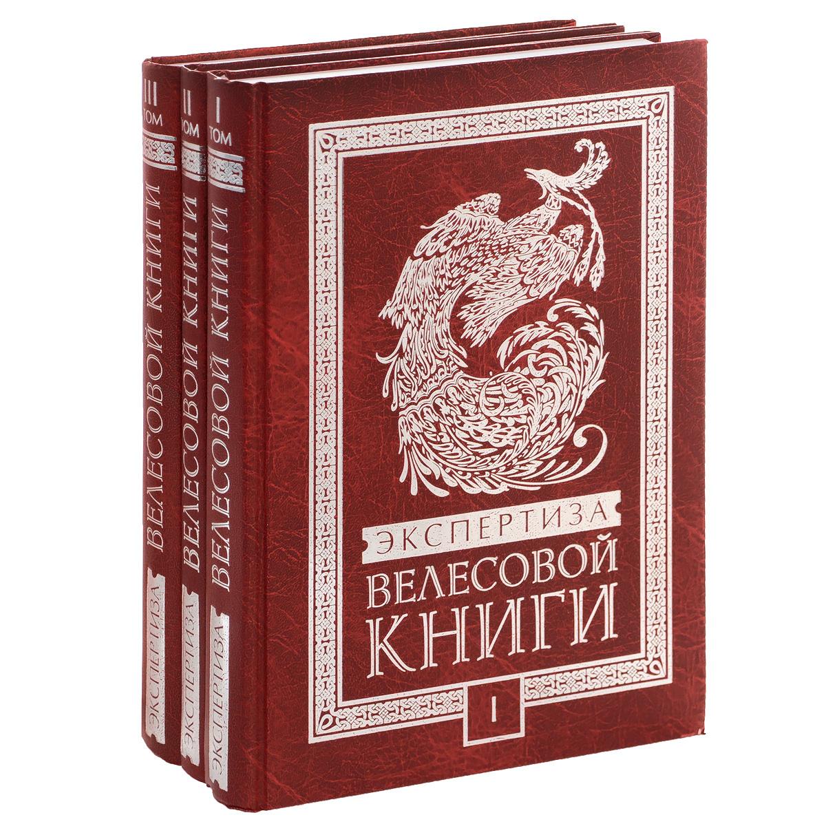 Экспертиза Велесовой книги. История, лингвистика, ДНК-генеалогия (комплект из 3 книг + DVD)  #1