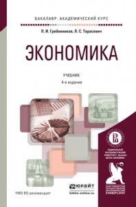 Экономика. Учебник | Гребенников Петр Ильич, Тарасевич Леонид Степанович  #1