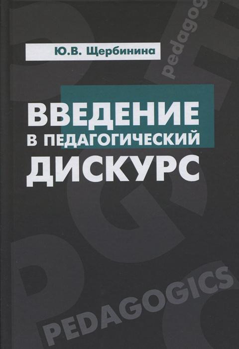Введение в педагогический дискурс. Учебник | Щербинина Юлия Владимировна  #1