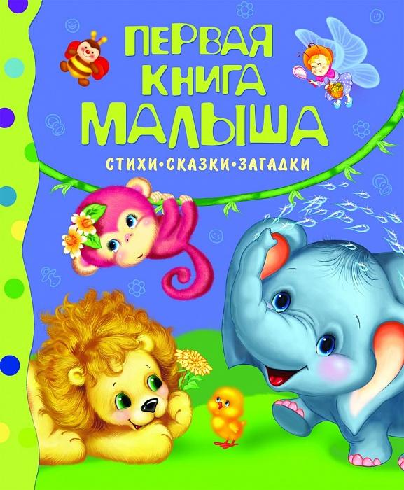 Первая книга малыша. Стихи, сказки, загадки #1