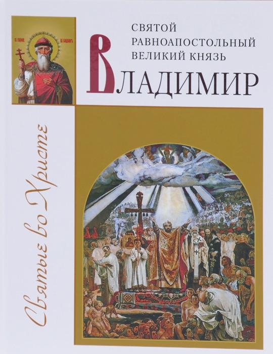 Святой равноапостольный великий князь Владимир #1