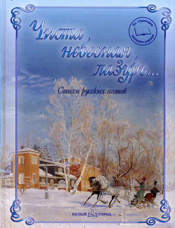 Чиста небесная лазурь... Стихи русских поэтов #1