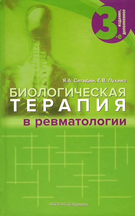 Биологическая терапия в ревматологии #1