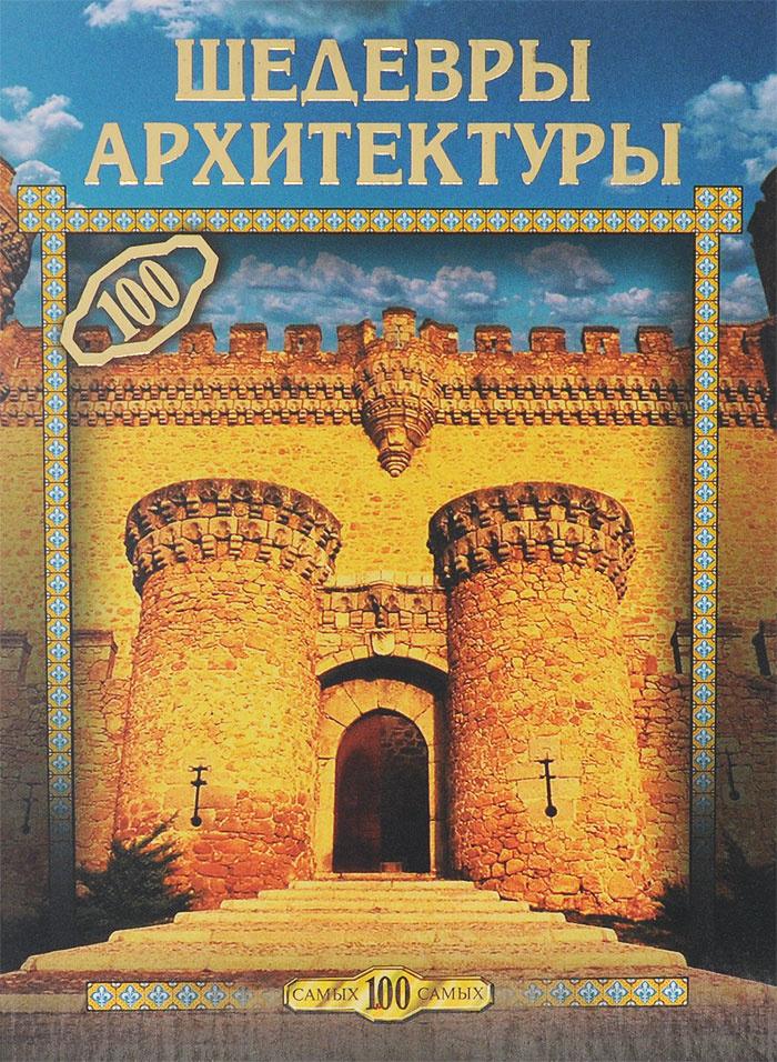 Шедевры архитектуры | Плешаков С. А. #1