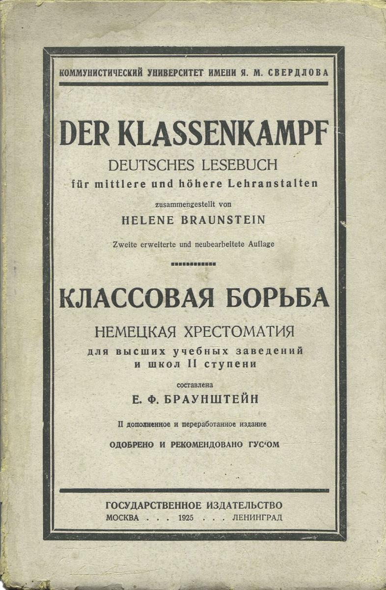 Классовая борьба. Немецкая хрестоматия для высших учебных заведений и школ II ступени  #1