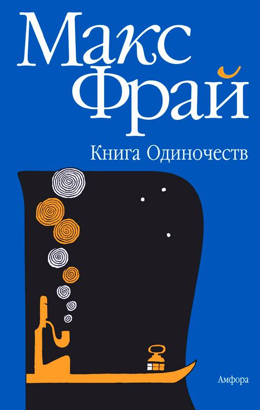 Книга Одиночеств #1