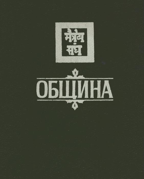 Община | Шапошникова Людмила Васильевна, Рерих Елена Ивановна  #1