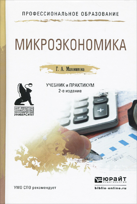 Микроэкономика. Учебник и практикум #1