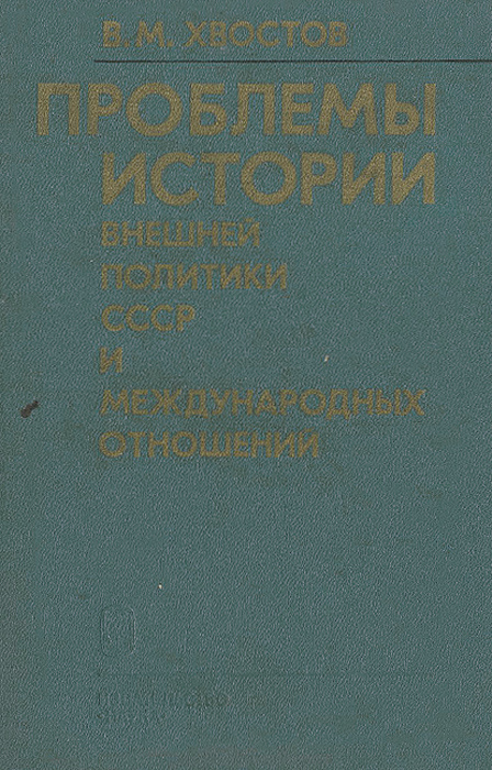 Проблемы истории внешней политики СССР и международных отношений   Хвостов Владимир Михайлович  #1