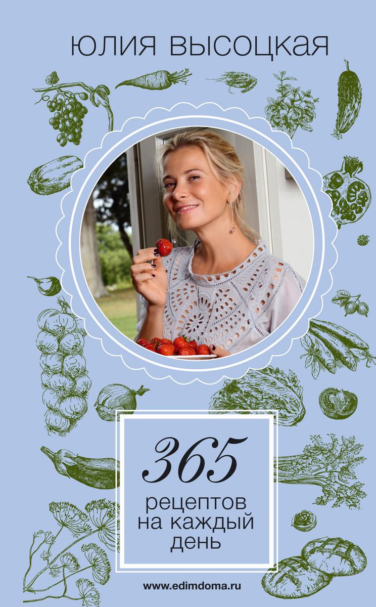 365 рецептов на каждый день   Высоцкая Юлия Александровна  #1