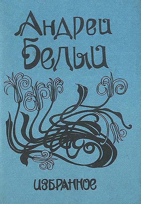 Андей Белый. Избранное | Андрей Белый #1