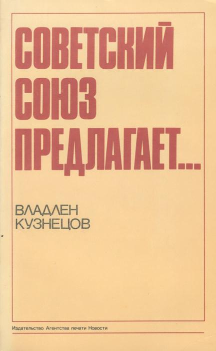 Советский Cоюз предлагает... | Кузнецов Владлен Иванович  #1