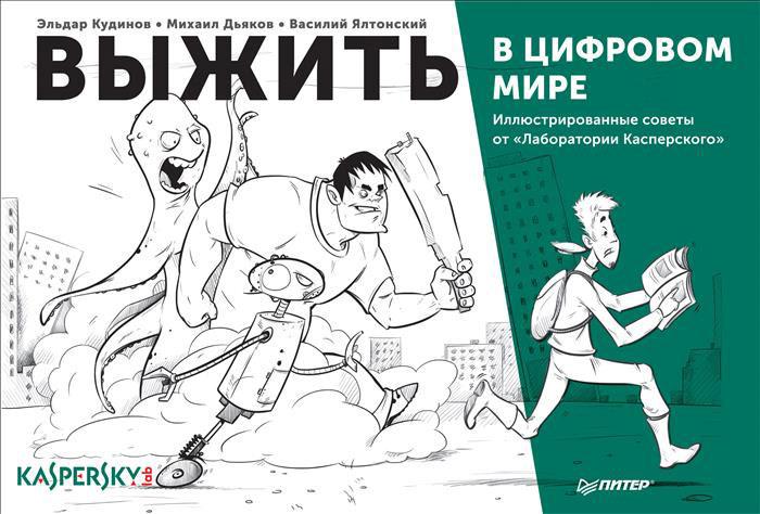 """Выжить в цифровом мире. Иллюстрированные советы от """"Лаборатории Касперского""""   Кудинов Эльдар, Дьяков #1"""