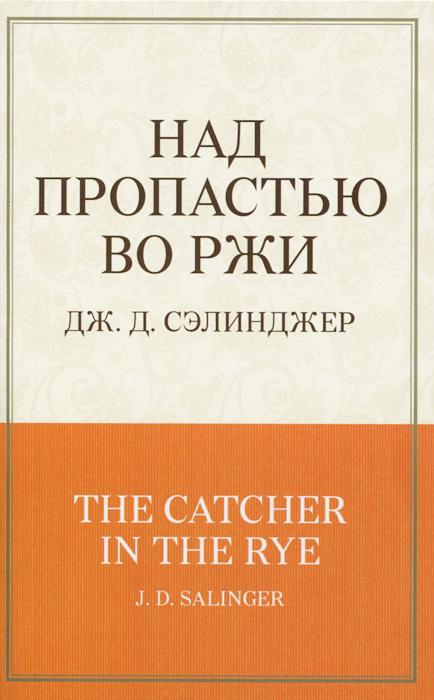 Над пропастью во ржи / The Catcher in the Rye (Над пропастью во ржи) | Сэлинджер Джером Д  #1