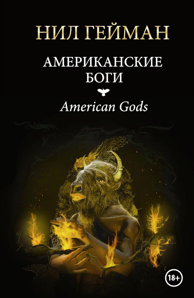 Американские боги | Гейман Нил #1