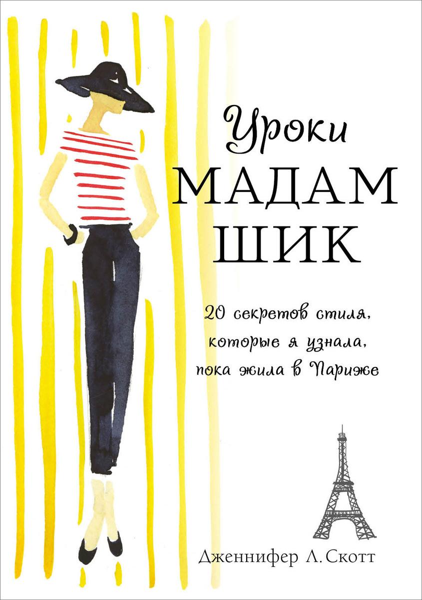 Уроки мадам Шик. 20 секретов стиля, которые я узнала, пока жила в Париже | Скотт Дженнифер Л.  #1