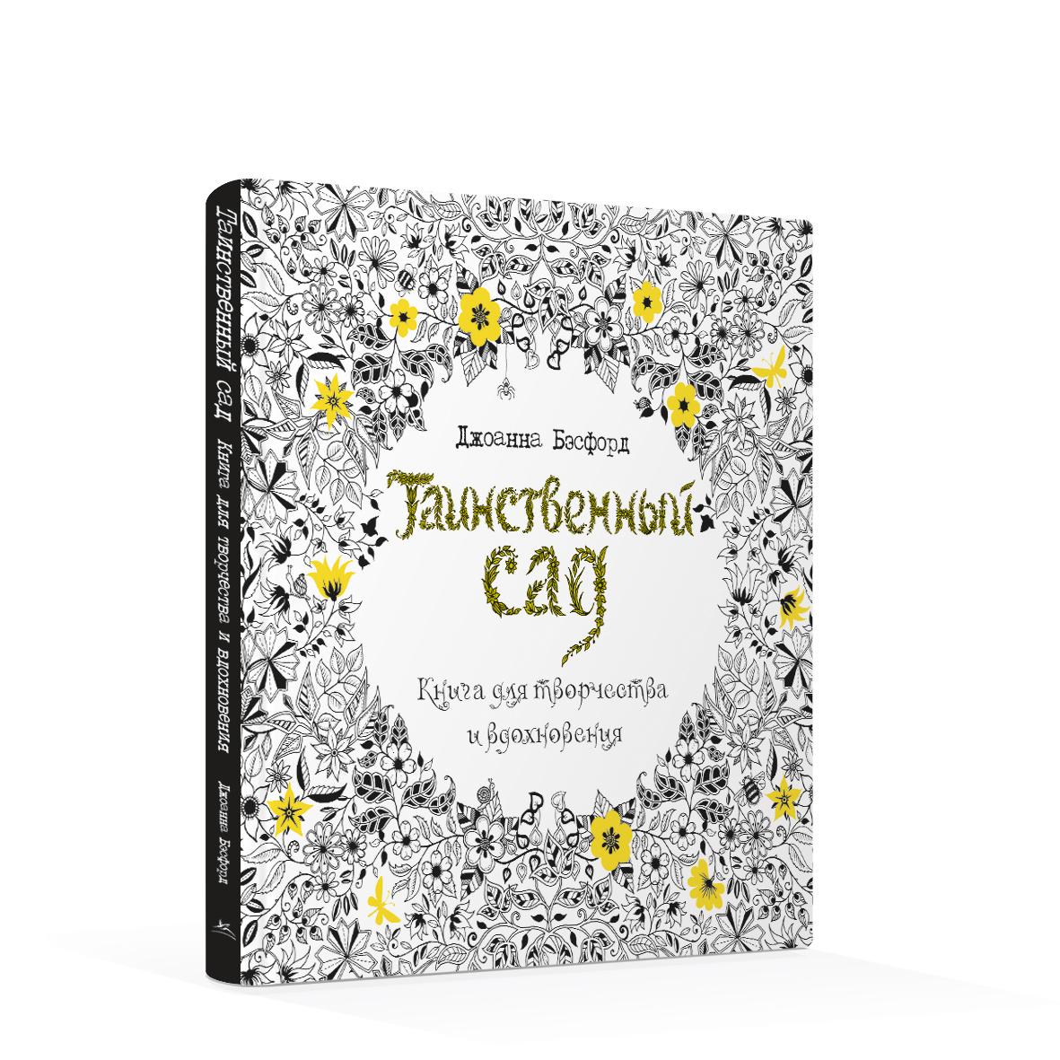 таинственный сад книга для творчества и вдохновения купить в интернет магазине Ozon с быстрой доставкой