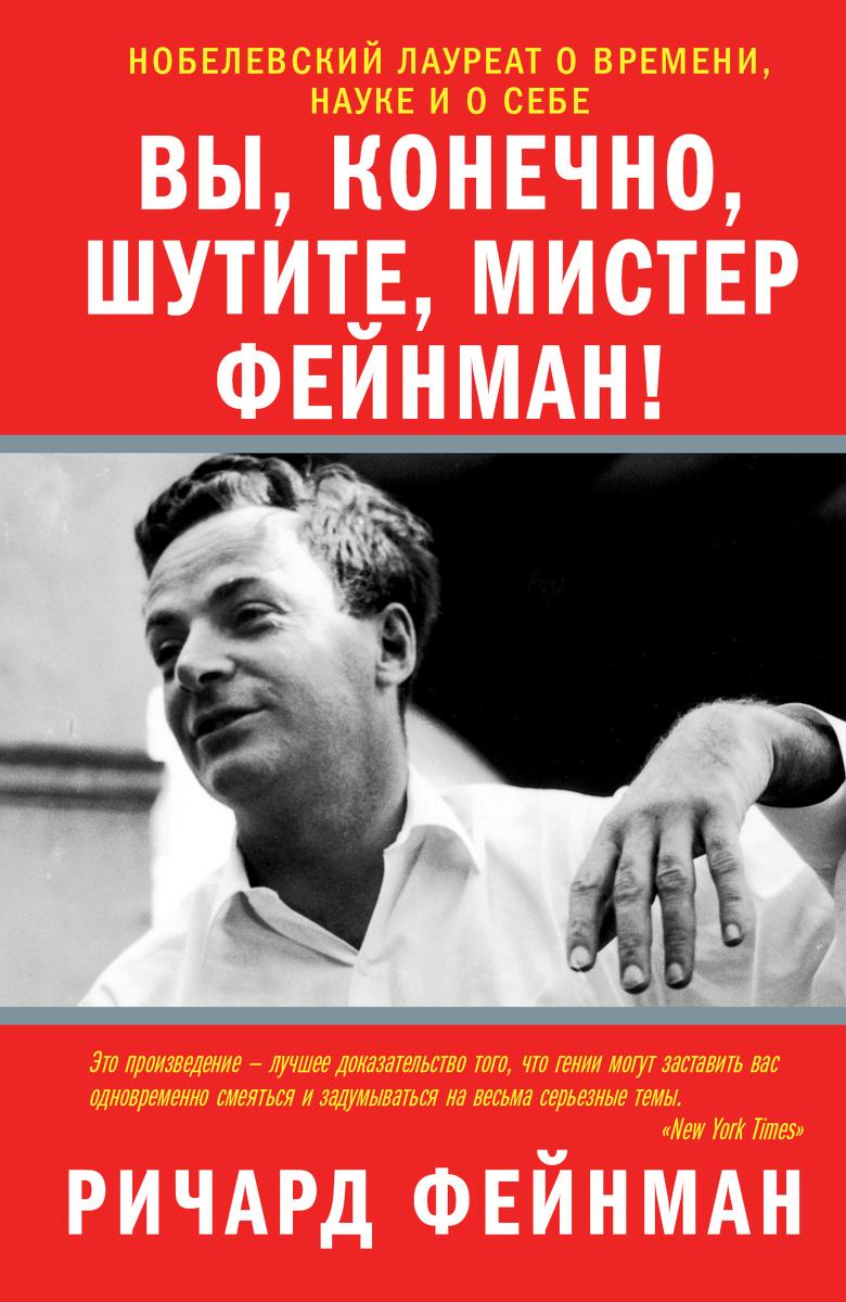 Вы, конечно, шутите, мистер Фейнман! | Фейнман Ричард Филлипс  #1