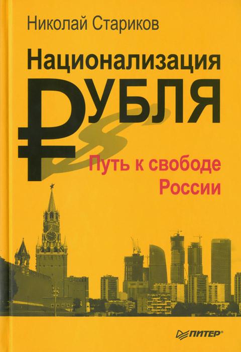 Национализация рубля. Путь к свободе России | Стариков Николай Викторович  #1