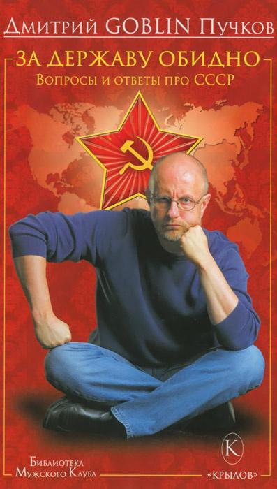 За державу обидно. Вопросы и ответы про СССР #1