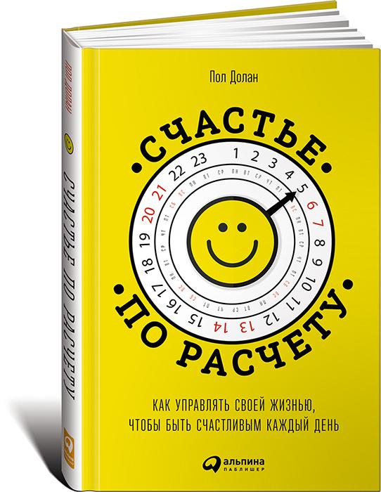 Счастье по расчету. Как управлять своей жизнью, чтобы быть счастливым каждый день | Долан Пол  #1