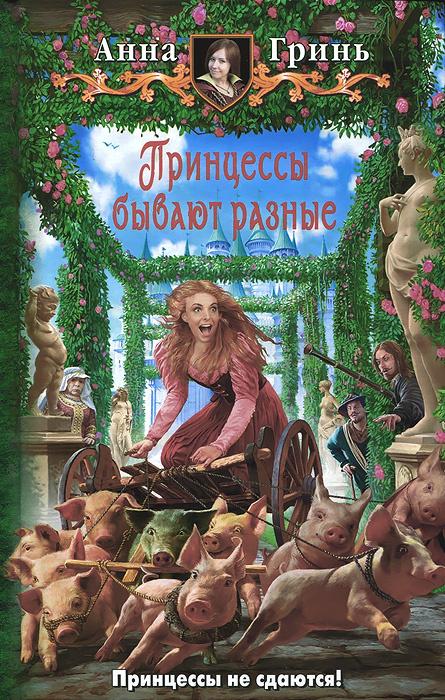 Принцессы бывают разные   Гринь Анна Геннадьевна #1
