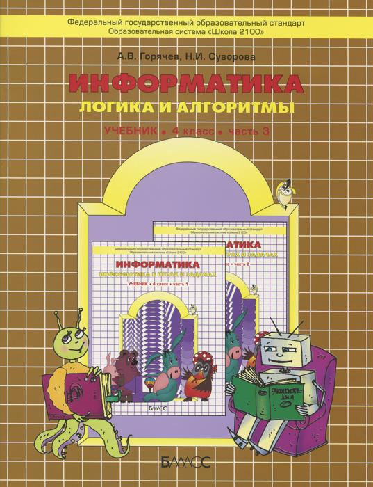 Информатика. Логика и алгоритмы. 4 класс. Учебник. В 3 частях. Часть. 3 | Горячев Александр Владимирович, #1