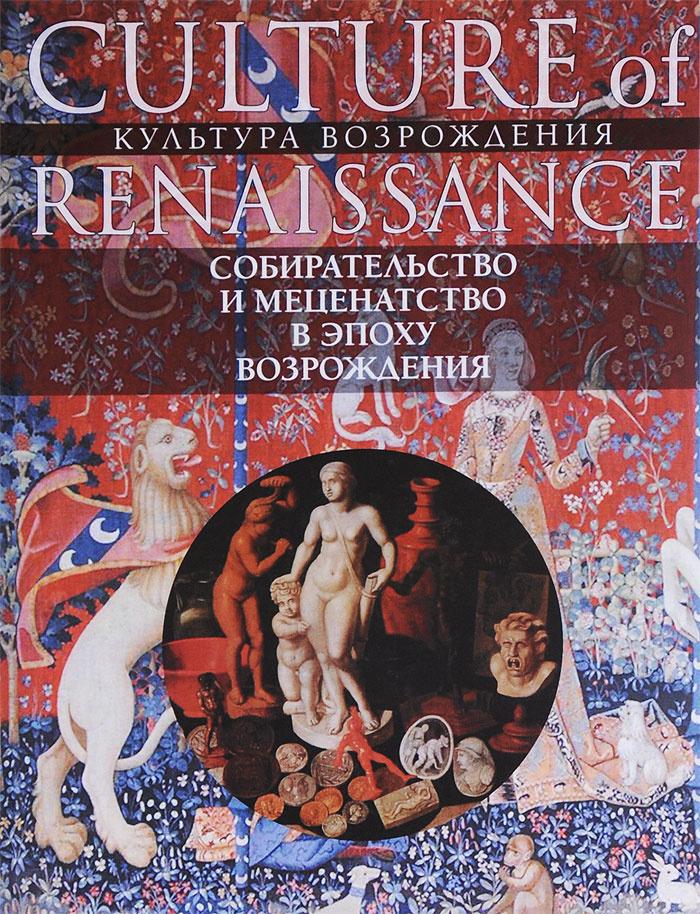 Собирательство и меценатство в эпоху Возрождения / Collecting and Arts Patronage in the Renaissance  #1