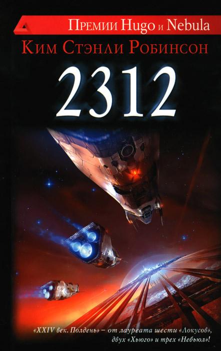 2312 | Робинсон Ким Стэнли #1