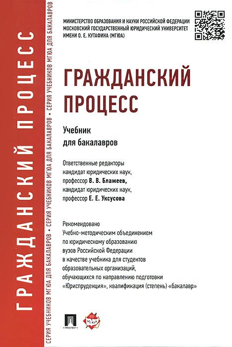 Гражданский процесс. Учебник для бакалавров #1