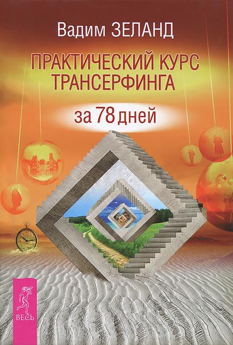 Практический курс Трансерфинга за 78 дней   Зеланд Вадим  #1