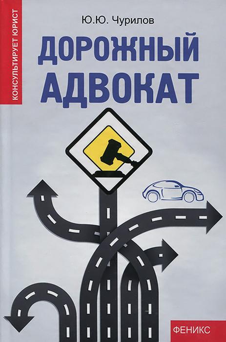 Дорожный адвокат | Чурилов Юрий Юрьевич #1