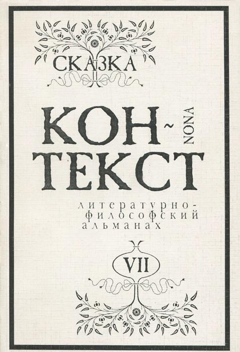 Контекст-9. Альманах, №7, 2001 #1