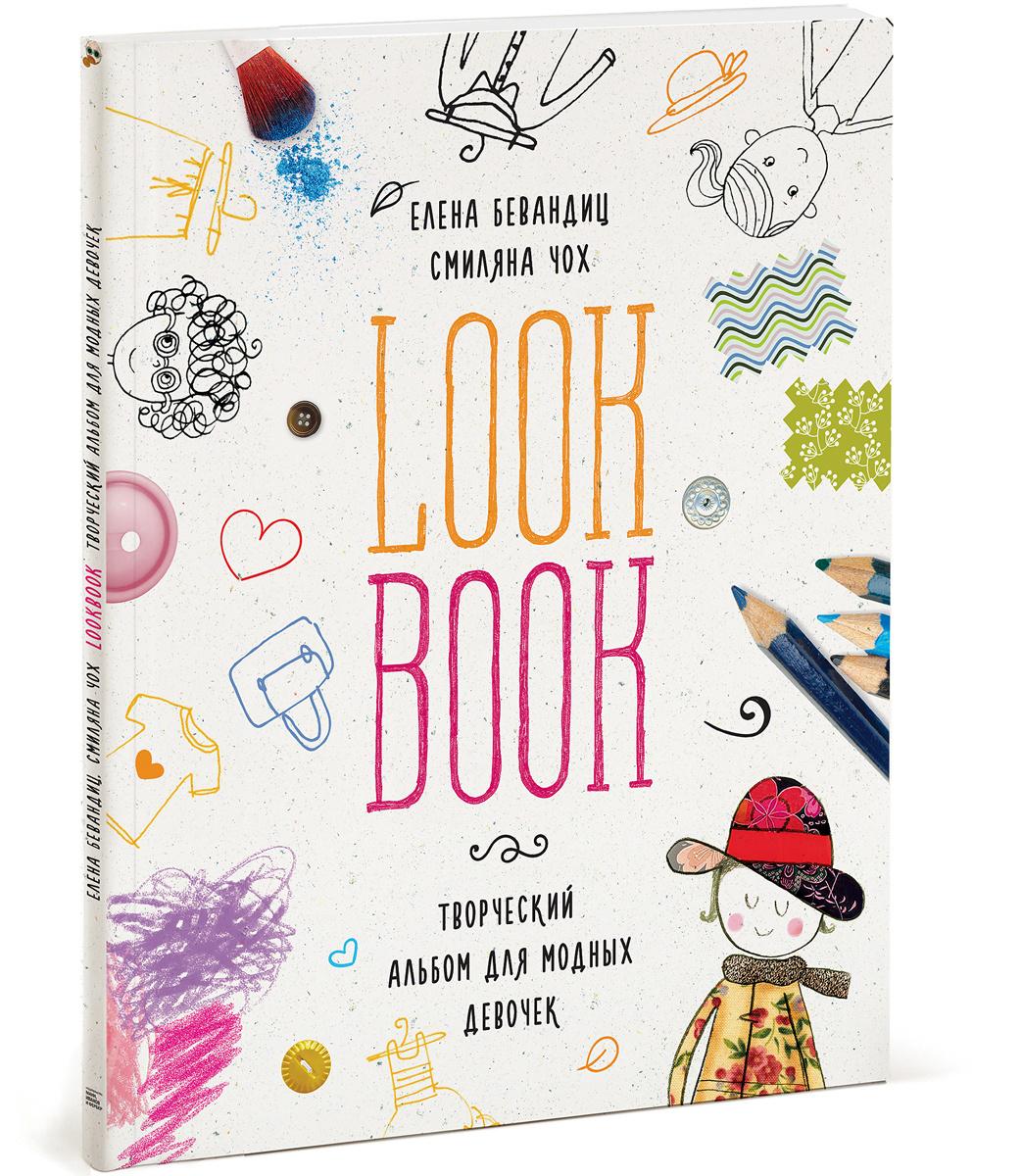 Lookbook. Творческий альбом для модных девочек #1