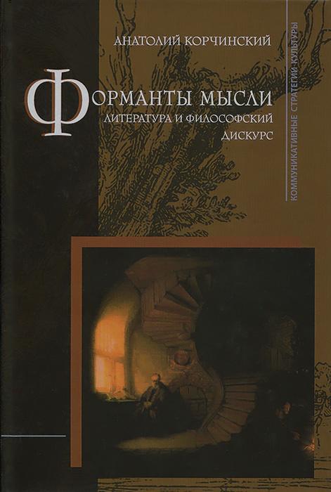 Форманты мысли. Литература и философский дискурс #1