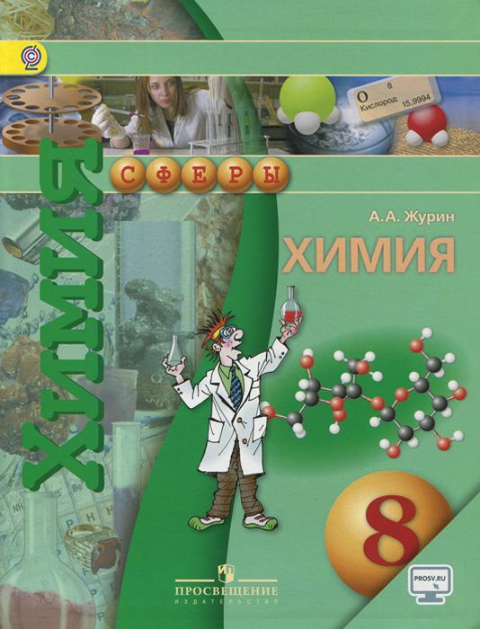 Химия. 8 класс. Учебник для общеобразовательных организаций  #1