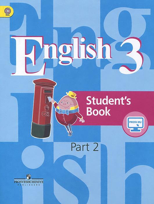 English 3: Student's Book: Part 2 / Английский язык. 3 класс. Учебник. В 2 частях. Часть 2  #1